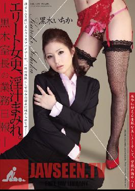 RBD-294 Studio Attackers - The Elite Madam, Dripping With Love Juice. - Kuroki The Section Chief's Business Report- Ichika Kuroki