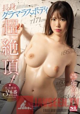 SSNI-701 Studio S-1 number one style - Tall glamorous body Amu Hanamiya super, superb, top! Erotic Development 3 Production Special