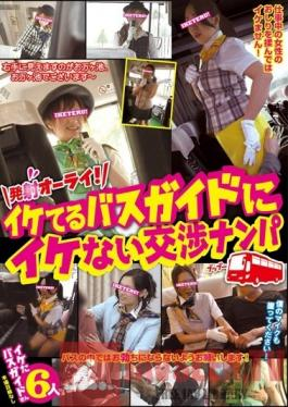 SPZ-752 Studio STAR PARADISE - Naughty Pick Up Negotiations With A Hot Bus Tour Guide