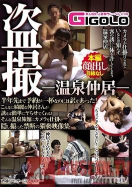 GIGL-580 Studio GIGOLO (Gigolo) - Peeping - Hot Springs -
