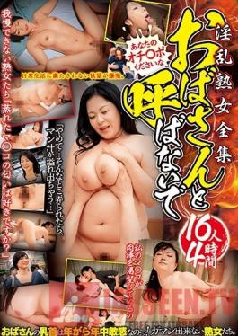 JKSR-431 Studio Big Morkal - Don't Call Me An Old Lady A Horny Mature Woman Collection 16 Ladies 4 Hours Please Give Me Your Cock