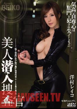 WANZ-091 Studio Wanz Factory - Beautiful Secret Investigator - Reiko Sawamura