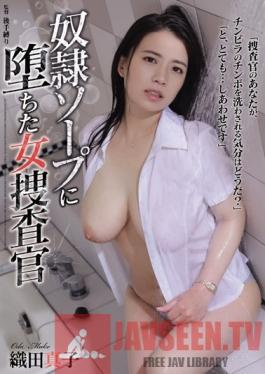 RBD-957 Studio Attackers - Female Detective Becomes Soapland Slut Mako Oda