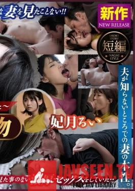 NSSTN-002 Studio Nagae Style - The Sex With Hot Smothering Kisses Series Episode 2 Rui Hizuki - I Asked My Boss To Fuck My Wife So She Could Get Pregnant -