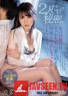 PRED-220 Studio PREMIUM - A Secret Just Between Us - When The Typhoon Hit, I Stayed At My Teacher's House And Had Creampie Sex With Her Again And Again... - Yui Hatano