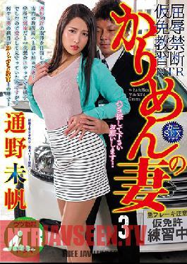 NGOD-120 Studio JET Eizo - Temporary License Wife 3, Please Stamp It... Miho Tono