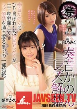 BBAN-267 Studio bibian - Kanon Kanade Goes Lesbian - Miku Abeno Falls In Love At First Sight With Kanon Kanade And Begs Her To Try Lesbian Sex