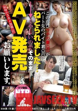 NKKD-156 Studio JET Eizo - My Wife (28 Years Old) Got Fucked By A Part-Time Worker (20 Years Old) At Her Job... I Was So Frustrated That I Want To Sell This Footage As An Adult Video. (NKKD-156)