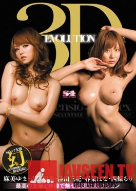 ONSD-533 Studio S-1 number one style - 3D EVOLUTION 3D collection fascinating with the best actresses and images