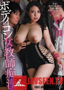 JUFE-146 Studio Fitch - A Female Teacher In A Tight Dress She Chose An Outfit That Would Accentuate Her Filthy Body, And Now The Country DQN S*****ts Are Cumming After Her... Mako Oda