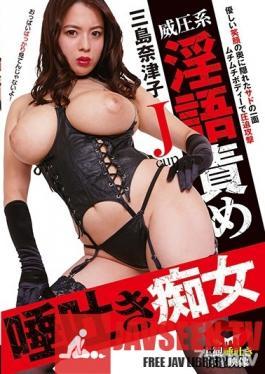 NEO-711 Studio Radix - A Naughty Slut Talks Dirty And Spits - Natsuko Mishima