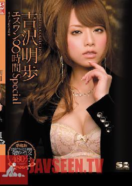 ONSD-524 Studio S1 NO.1 STYLE - Akiho Yoshizawa S1 8-Hour Special