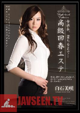 RBD-309 Studio Attackers - Female President, Until you obey... Misaki Shiraishi