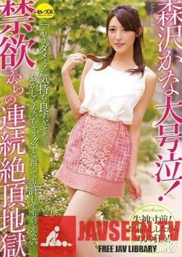 """CESD-862 Studio Celeb no Tomo - Kana Morisawa Is Totally In Tears! """"I Can't Handle It Anymore! It Feels So Good... I Think I'm Losing My Mind!!"""" But No Matter What She Says, She'll Never Be Forgiven Consecutive Climax Hell After Celibacy"""