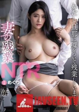 MEYD-568 Studio Tameike Goro - My Wife's Overtime NTR Work The Truth Is, I've Been Lying When I Told My Husband That I've Been Working Overtime... Meguri