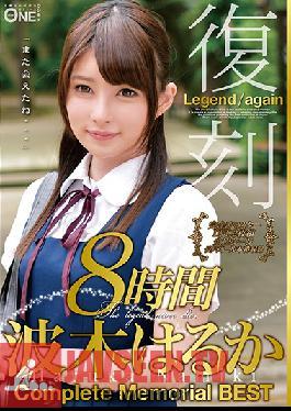 ONEZ-226 Studio Prestige - (Reprint) 8 Hours Of Haruka Namiki Complete Memorial BEST