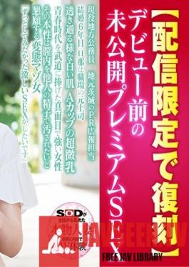 SDFK-013 Studio SOD Create - Real Married Woman - Unreleased Premium Sex - Chisato Takagi, 34yo - The Most Hungry For Creampie Sex In The History Of SOD - Digital Exclusive Rerelease