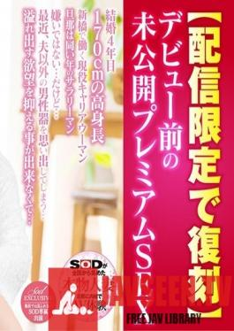 SDFK-014 Studio SOD Create - Real Married Woman - Unreleased Premium Sex - Jun Igarashi, 37yo - Working Hard For A Brighter Tomorrow - A Tall, Slender Married Woman - Digital Exclusive Rerelease