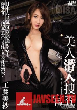 WANZ-120 Studio Wanz Factory - Beautiful Secret Investigator - Misa Kudo