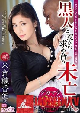 KBI-031 Studio Prestige - A widow attracted and sought by blacks Forbidden unfaithful love that fills in sadness with the dead friend's best friend. Houka Yonekura