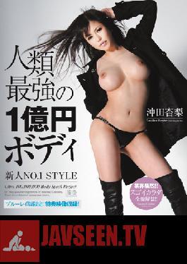 SOE-547 Studio S1 NO.1 STYLE - Fresh Face NO.1 STYLE - Mankind's Strongest Hundred Million Yen Body Anri Okita