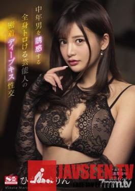 SSNI-710 Studio S-1 number one style - A Close-Up Deep Kiss Sexual Intercourse Of An Entertainer Who Can Tempt A Middle-Aged Man