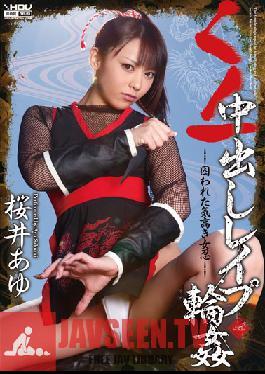 WANZ-135 Studio Wanz Factory - Female Ninja Creampie Rape Gang Bang Ayu Sakurai