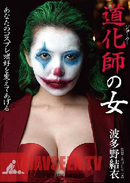 BDA-111 Studio Bermuda/Mousouzoku - Clown Woman Yui Hatano