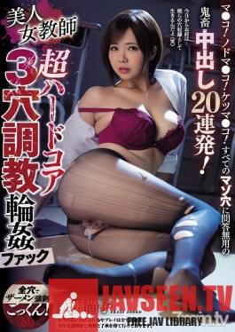 MVSD-420 Studio M's video Group - Beautiful Female Teacher Gets Hard Core Fucked In All Three Of Her Holes! Mouth, Ass, And Pussy All Get Filled With Cum! 20 Ejaculations! Shoko Akase