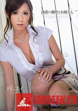 SOE-552 Studio S1 NO.1 STYLE - The Temptation Of A Squirting Older Sister Yui Azusa