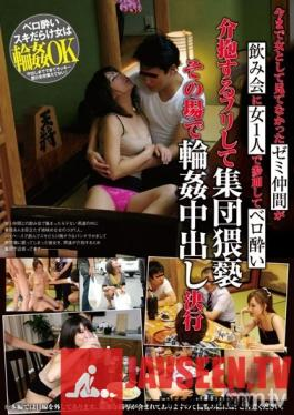 KIL-023 Studio Prestige - Until Now She Was One of the Boys - Now She's Blind Drunk and It's Time for A Filthy Gang Bang & Creampie!