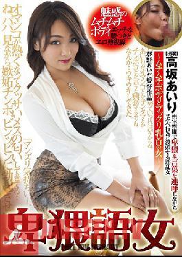 MMYM-034 Studio MARRION - A Woman Who Talks Obscenely Airi Takasaka