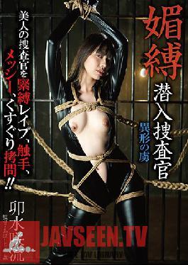 BDA-110 Studio Bermuda/Mousouzoku - Brainwashed Undercover Investigation Kinky Captivity Saryu Usui