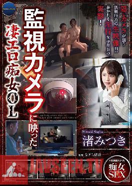 GNAX-025 Studio NAGIRA - An Incredibly Erotic Slut Office Lady, Captured On A Security Camera Mitsuki Nagisa