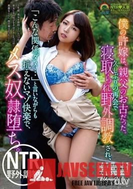 SORA-246 Studio Yama to Sora - My Fiancee Is My Father's Ex-Lover! When She Meets Him Again She Is Unable To Resist Becoming His Masochistic Plaything Once More... Rui Hiiragi