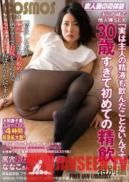 "HAWA-202 Studio Cosmos Eizo - She's Having Sex With Other Men Behind Her Husband's Back ""The Truth Is, I've Never Swallowed My Husband's Cum"" She's Over 30 And D***king Cum For The First Time Special Edition She's Begging To Get It In"