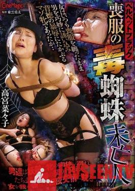 CMN-210 Studio Cinemagic - Velvet Black - A Dangerous Widow In Mourning Clothes - Nanako Takamiya