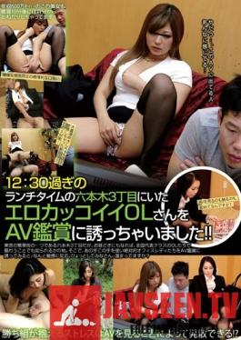 KIL-034 Studio Prestige - We invite sexy and stylish office ladies who were in Roppongi san choumei past 1230 during lunch time, to an AV appreciation session.