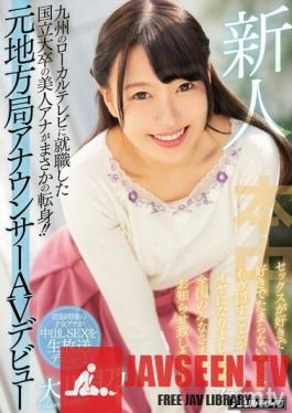 HND-787 Studio Book - A rookie beautiful woman Ana who is a graduate of National University who got a job on local TV in Kyushu is a sudden change! ! Former local station announcer AV debut I like to love sex and it is unbearable to hide it so I will inform everyone all over the country Tsukino Okawa