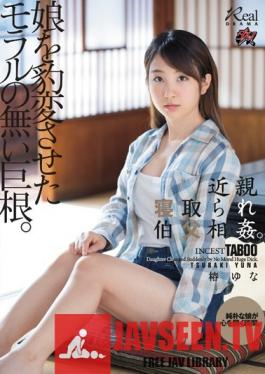 DASD-645 Studio Dass! - Relatives cuckold and uncle incest. A cock without morals that changed her daughter. Tsubaki Yuna