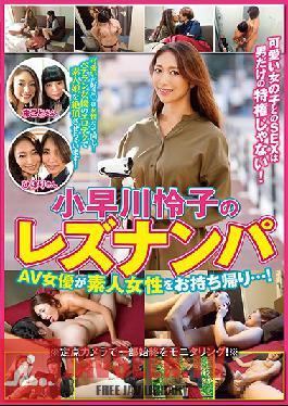 TLZ-011 Studio Ruby - Reiko Kobayakawa 's Lesbian Flirting