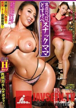 KATU-067 Studio Katsuo Bussan/Mousouzoku - A Horny Snack Bar Madam With Rock Hard Nipples A Big Titty Meat-Eating Slut Who Will Get Me Hooked With Her Filthy Body