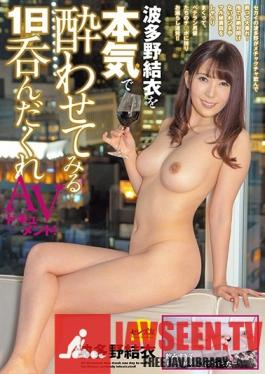 CESD-872 Studio Celeb no Tomo - A Documentary About Partying With Yui Hatano For An Entire Day!