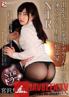 HOMA-081 Studio h.m.p DORAMA - Shared Room NTR Action With A Lady Boss I Always Admired Since I Joined The Company, At A Business Hotel During Our Business Trip Together Chiharu Miyazawa