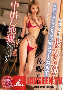 CJOD-230 Studio Chijo Heaven - My Girlfriend's Delinquent Older Sister Talks Dirty In My Ear And Rides Me Cowgirl Style Until I Cum Inside Her - Eru Satou