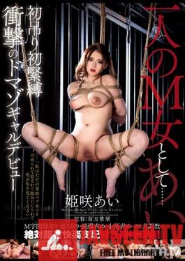 HNM-007 Studio AVS collector's - A Masochistic Woman Experiences Her First S&M Play - A Masochistic Gal Makes Her Shocking Debut - Ai Himesaki