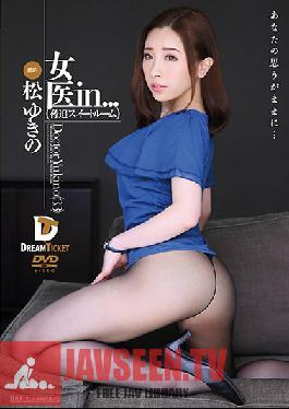 VDD-158 Studio Dream Ticket - Female Doctor In... (Coercion Suite) Yukino Matsu