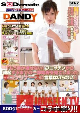 SDDE-294 Studio SOD Create - A Nurse Who has seen the Whole process of Erection Now wants it!