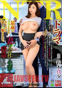 NTRD-078 Studio Takara Eizo - Cuckolders This Is The Tale Of How My Wife Got Fucked By My Superior At Work Mayu Suzuki