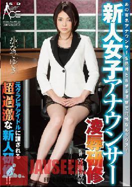 SACE-112 Studio SOD Create - Female Announcer's Torture & Rape Training Yuki Kanade